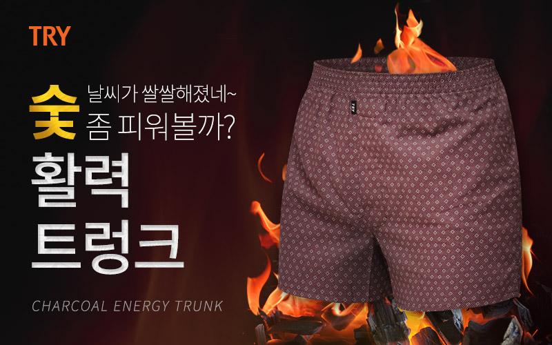 트라이(TRY) T-활력 숯 트렁크 팬티 5종 A세트